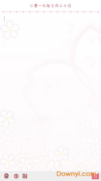 粉萌日记软件 v1.7.8 安卓版1