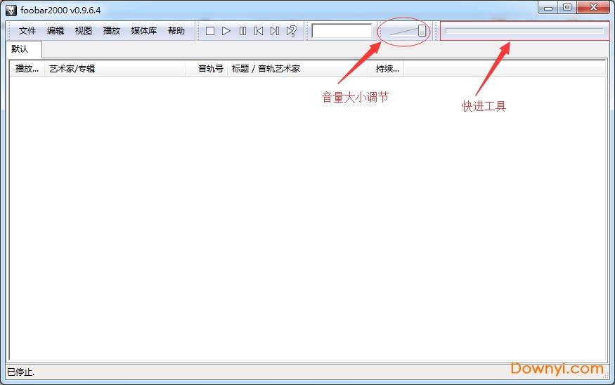 foobar2000绿色增强版 v1.5 最新版 0