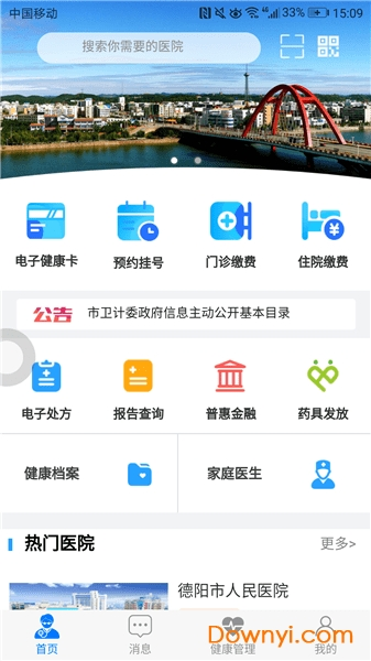 健康德阳app