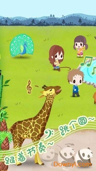 动物园拯救计划游戏 v1.00 安卓版 1