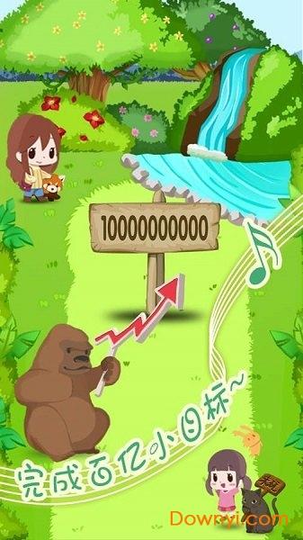 动物园拯救计划游戏 v1.00 安卓版 2