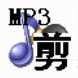 mp3文件剪切器正式版