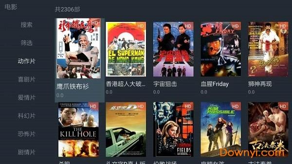 今日影视TV版最新版 v2.1.2 安卓红色版 1
