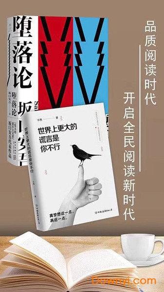 阅读追书小说软件 v1.4 安卓版 1
