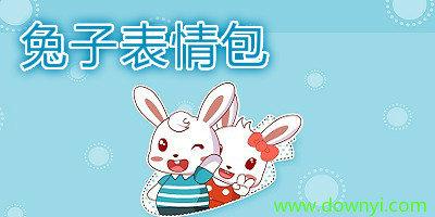 兔子表情包