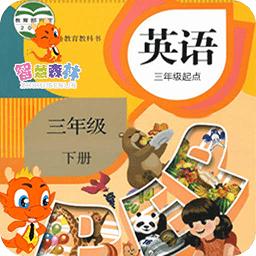 pep人教版小学英语三年级下app