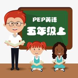 pep五年级英语上册软件
