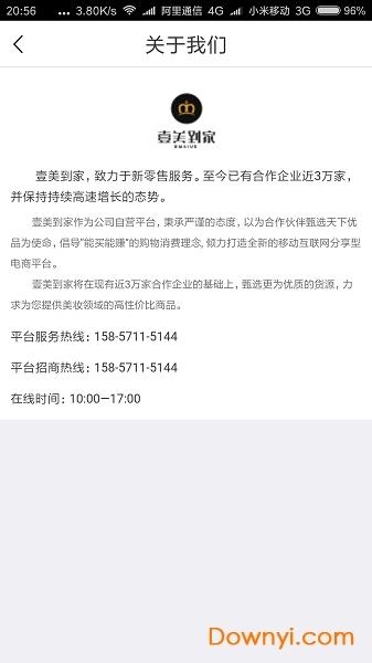 壹美到家手机版 v1.0.0 安卓版 3