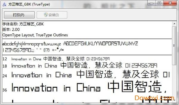 字体安装方法