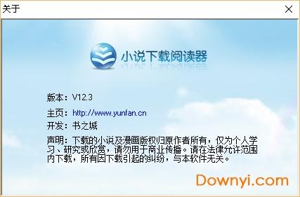云帆小说下载阅读器 v12.3 最新版 0