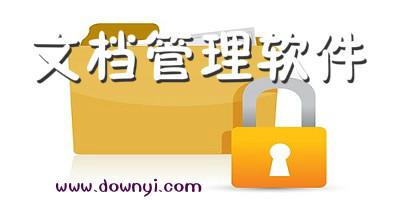 文档管理软件下载_文档管理工具_文档管理系统