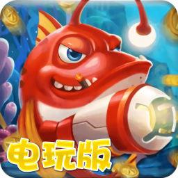 瘋狂電玩捕魚ios真人版