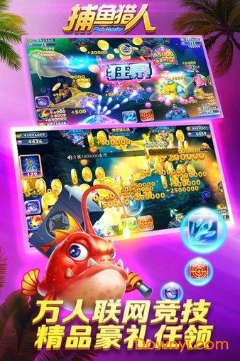 捕鱼猎人游戏苹果版 v1.5.10 iphone版 1