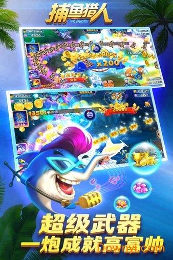 捕鱼猎人游戏苹果版 v1.5.10 iphone版 2