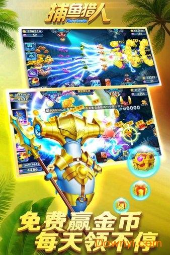 捕鱼猎人游戏苹果版 v1.5.10 iphone版 3