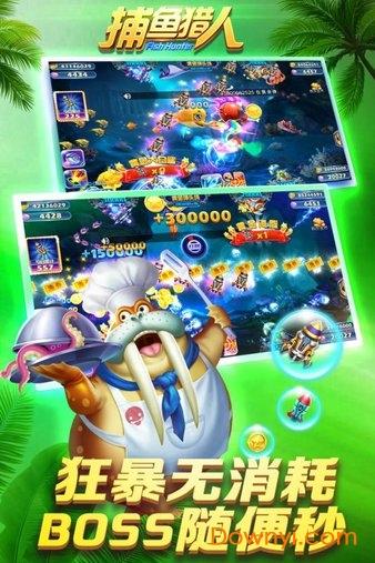 捕鱼猎人游戏苹果版 v1.5.10 iphone版 4