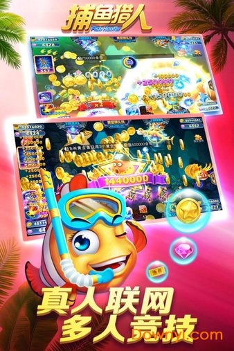 捕鱼猎人游戏苹果版 v1.5.10 iphone版 0