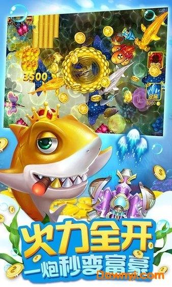 完美捕鱼游戏苹果版 v1.3.0 iphone版 0