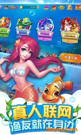 完美捕鱼游戏苹果版 v1.3.0 iphone版 1