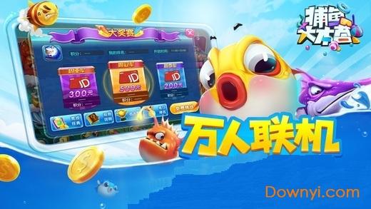 捕鱼大本营游戏苹果版 v1.7.0 iPhone版 2
