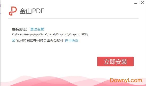 金山pdf独立版