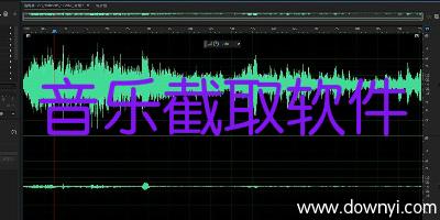 音乐截取软件