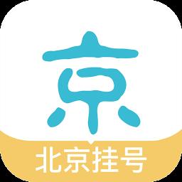 北京挂号网114挂号app