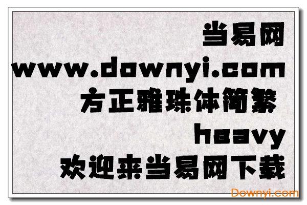 方正雅珠体简繁heavy北京室内设计培训机构就业图片