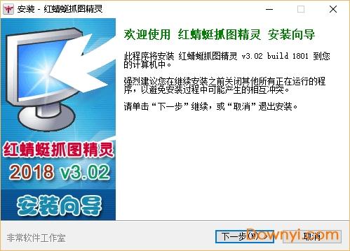 红蜻蜓抓图精灵2021(RdfSnap)