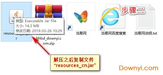 webstorm2019汉化方法2