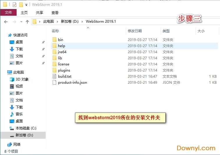webstorm2019汉化方法3