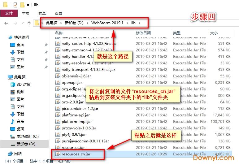 webstorm2019汉化方法4