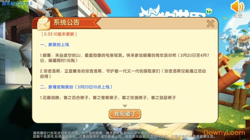迷你世界官方版 v0.44.2 安卓版 2