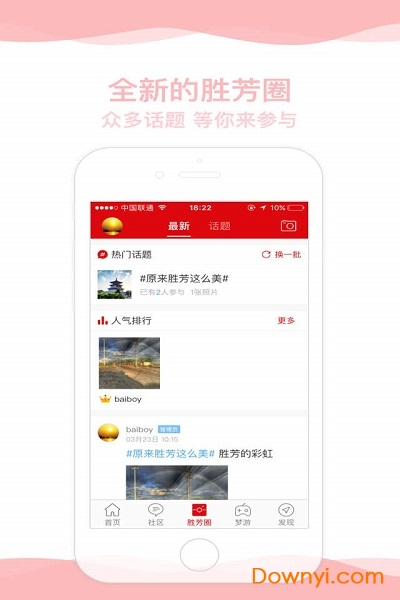 胜芳大杂烩软件最新版 v4.2.1 安卓版 0