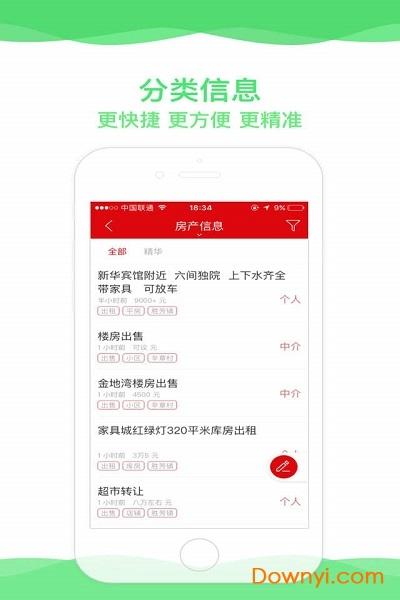 胜芳大杂烩软件最新版 v4.2.1 安卓版 1