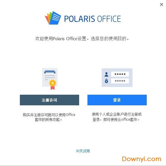 polaris office2017中文破解版