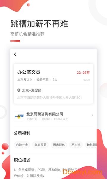 智聯卓聘手機客戶端 v6.2.3 安卓最新版 1