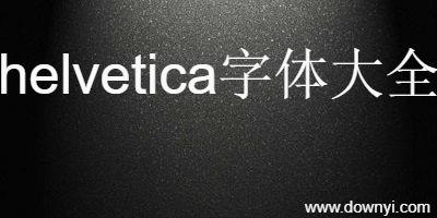 helvetica字体
