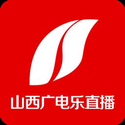 山西广电乐直播手机版