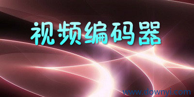 视频编码器_网络视频编码器_万能视频编码器