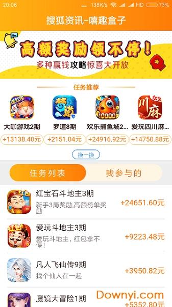 搜狐资讯_搜狐资讯嘻趣盒子 v1.0.0 安卓版 0