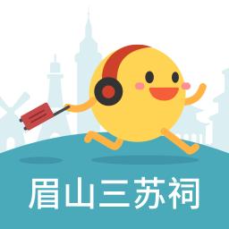 眉山三苏祠手机版