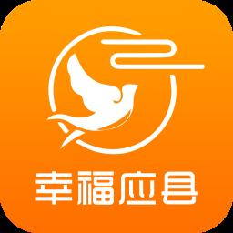 幸福应县app