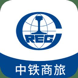 中铁商旅软件