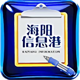 海阳信息港app