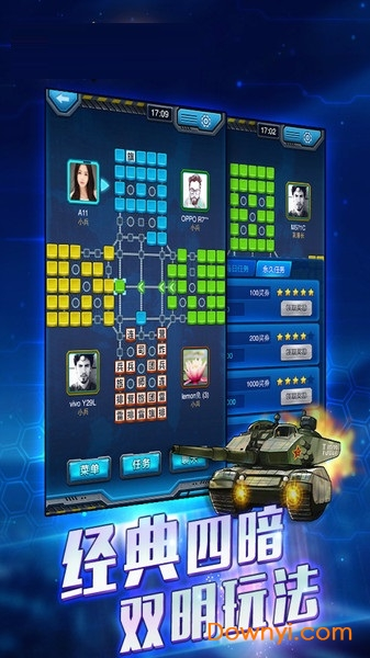 元游军棋游戏电脑版 v6.0.1.3 pc版 1