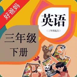 pep小学英语三下人教版