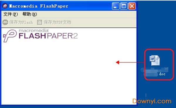 flashpaper最新版