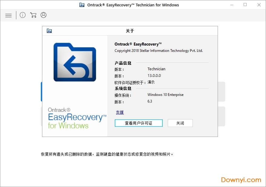 easyrecovery13 technician版 v13.0.0.0 安装版 0