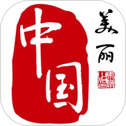 美丽中国软件